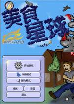 美味星球1中文汉化版