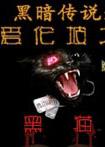 黑暗传说2爱伦坡之黑猫