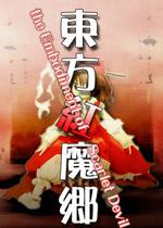 东方红魔乡中文硬盘版