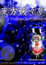 东方妖妖梦中文汉化版