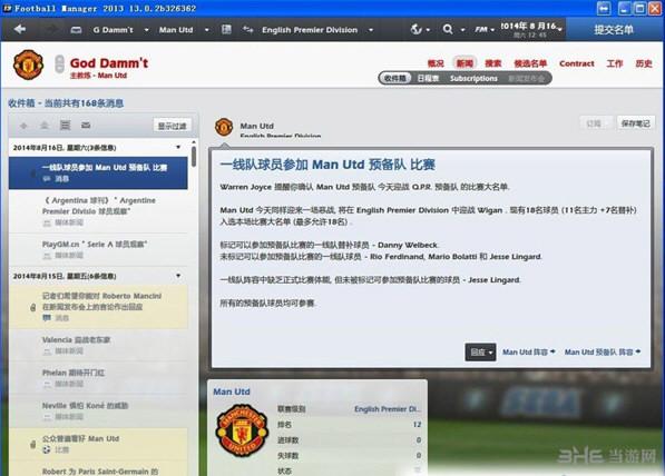 足球经理2013汉化补丁截图0