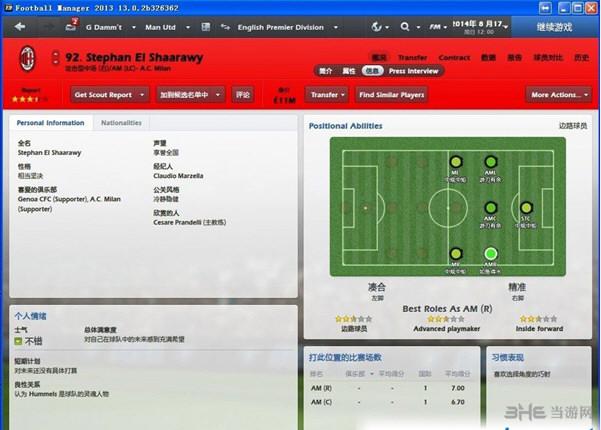 足球经理2013汉化补丁截图1