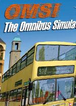 巴士模拟OMSI中文版