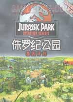 侏罗纪公园基因计划中文版