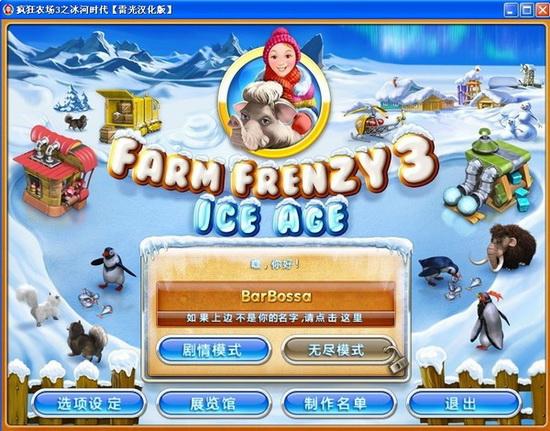 疯狂农场3冰河时代