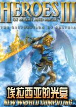 英雄无敌3埃拉西亚的光复免CD中文版