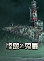 惊颤2鬼屋中文汉化版