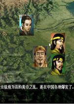三国志刘备传中文硬盘版