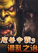 魔兽争霸3混乱之治中文版