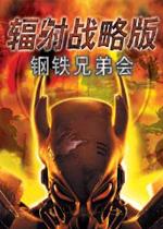 辐射战略版钢铁兄弟会中文版