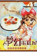梦幻蛋糕屋中文版