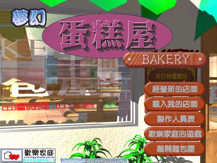梦幻蛋糕屋