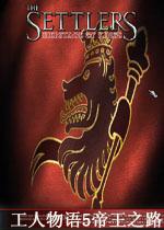 工人物语5国王的遗产(THE SETTLERS 5)中文破解版v1.06.217