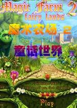 魔术农场2童话世界