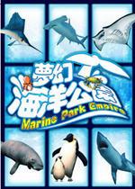 梦幻海洋公园 汉化中文版