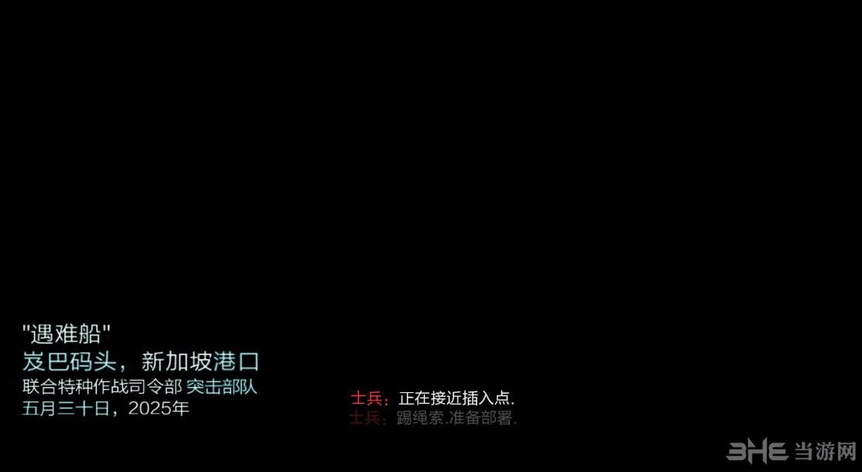 使命召唤9黑色行动2简体中文汉化补丁截图2