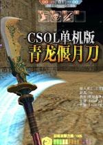 CSOL青��偃月刀