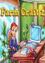 农场工艺2
