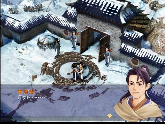 新仙剑奇侠传电视剧纪念XP版截图2