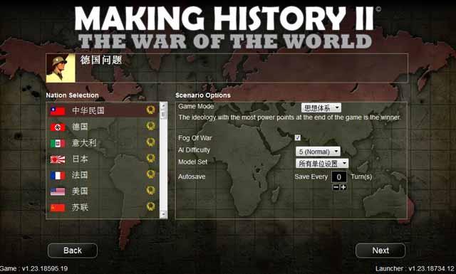 创造历史2世界大战截图0
