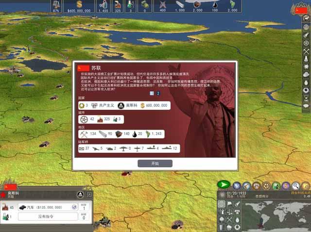 创造历史2世界大战截图1