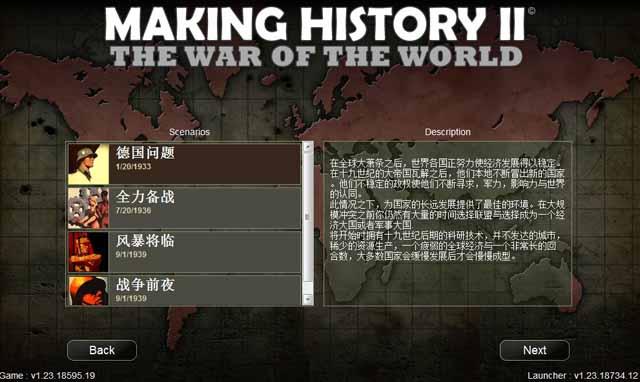创造历史2世界大战截图3