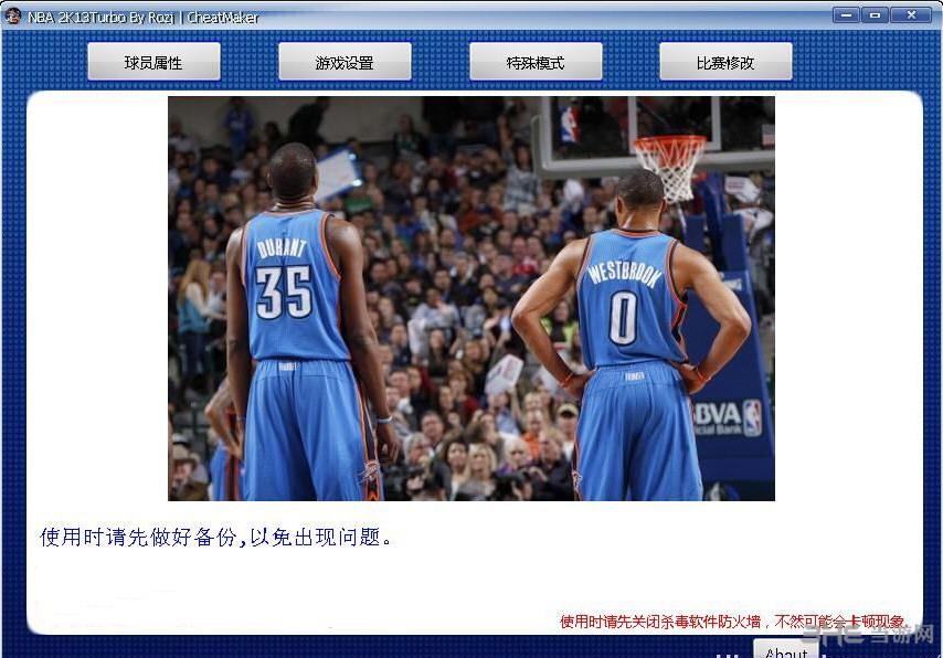 NBA2K13Turbo多功能修改器截图0