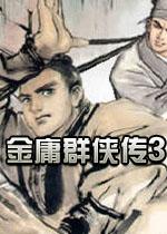 金庸群侠传3加强版完整硬盘版