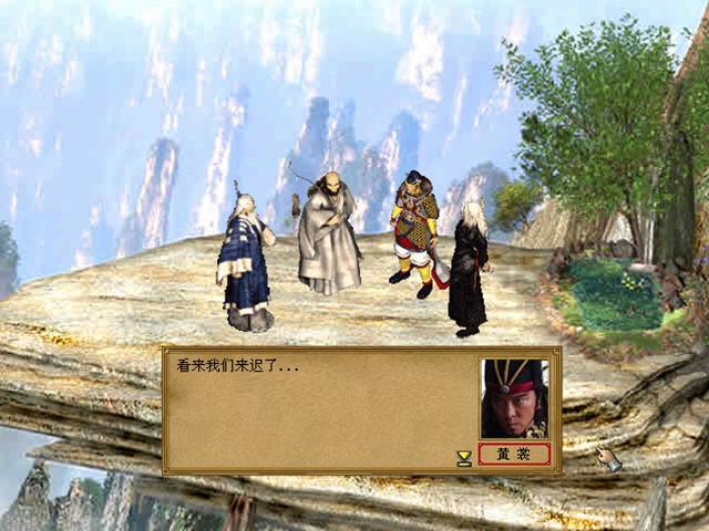 金庸群侠传3加强版截图4