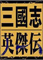 三国英杰传中文硬盘版