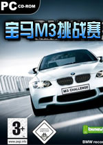 宝马M3挑战赛