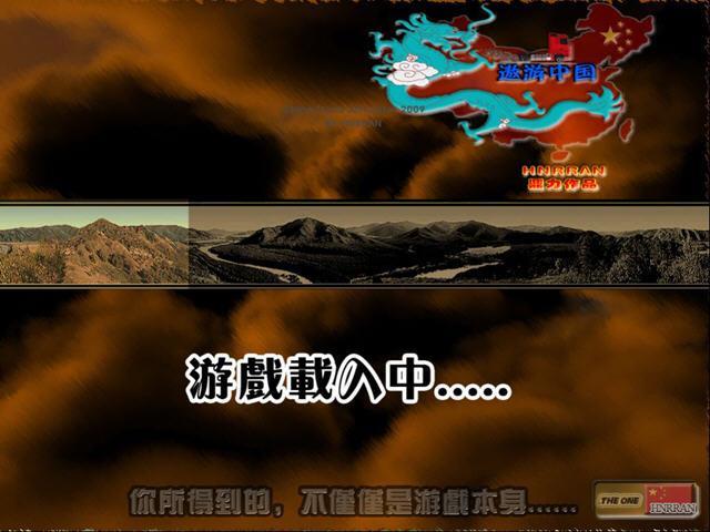 中国卡车模拟截图2