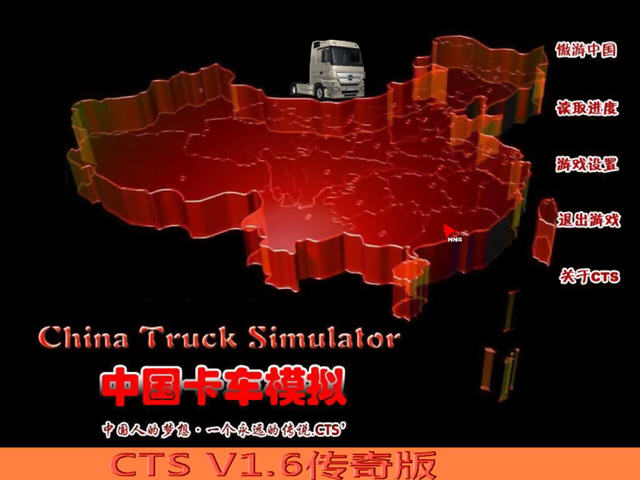 中国卡车模拟截图0