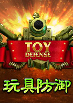 玩具塔防中文版攻略_玩具塔防游戏|玩具塔防(Toy Defense )中文破解版 下载_当游网