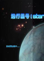 远行星号中文汉化版0.72a