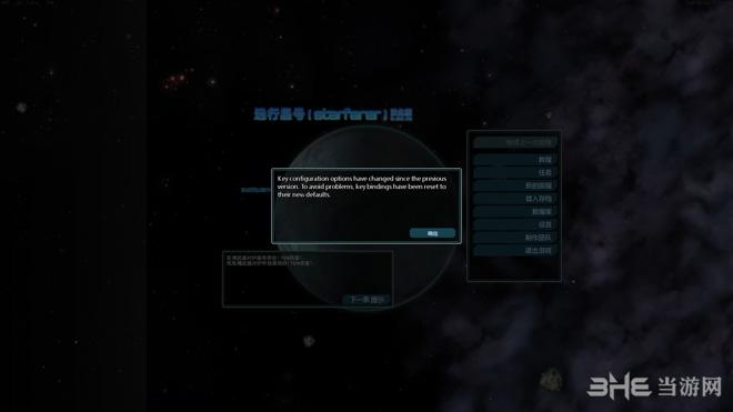 远行星号截图0