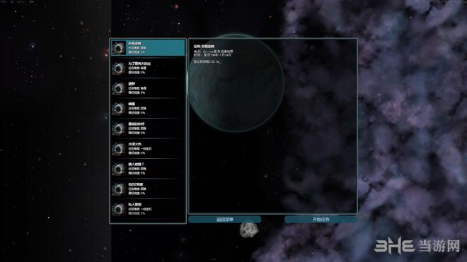 远行星号截图2