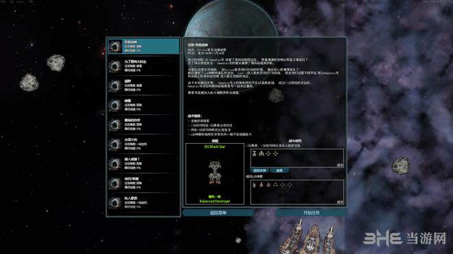 远行星号截图3