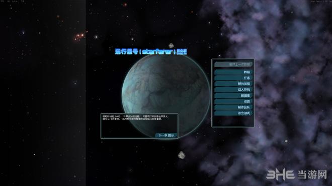 远行星号截图4