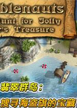 翡翠群岛搜寻海盗旗的宝藏