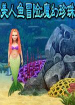 美人鱼冒险魔幻珍珠