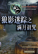 狼影迷踪之满月诅咒(Shadow Wolf Mysteries:Curse of the Full Moon)汉化中文版
