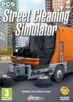 洗街车模拟完整硬盘版