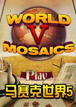 马赛克世界5硬盘版