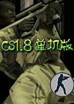 cs1.8单机中文版