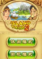 岛屿部落2