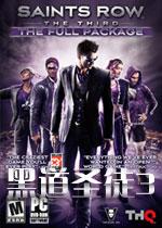 黑道圣徒3完整版PC中文版