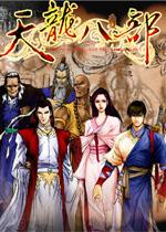 天龙八部之傲立中原中文硬盘版
