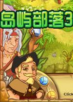 岛屿部落3中文硬盘版