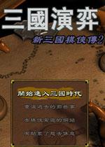 新三国棋侠传2天下三分